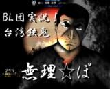 台湾鉄鬼(勝手に)実況! ゴルイバ13