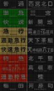 阪急電車 フルカラーLED 詰め合わせ