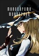 【C83】monochrome monograph