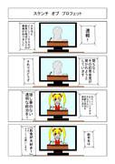 選挙4コマ 「新党結成」