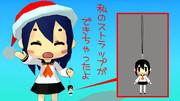 【MMD】CHAN×CO氏風モブ子さんストラップ化か!?