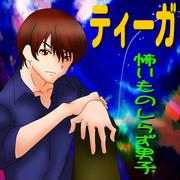 リスナーさんサムネ・48【ティーガ】