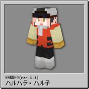 【ハルハラ・ハル子】ハル子スキン Ver.1.1【Minecraft】