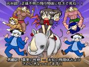 【東方再翻訳】未知の飛翔体およびサイにぎょっとします!!