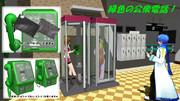 緑色の電話機!