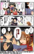 漫画★アスナさんが桐ヶ谷さんちを訪問しました1