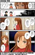 漫画★アスナさんが桐ヶ谷さんちを訪問しました2