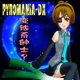 リスナーさんサムネ・12進化系【PYROMANIA-DX】