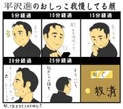 平沢進のおしっこ我慢してる顔。