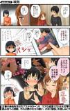 漫画★アスナさんが桐ヶ谷さんちを訪問しました3