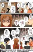 漫画★アスナさんが桐ヶ谷さんちを訪問しました4