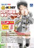 [お仕事]コンビニのG-MONEYキャンペーン用POP その4