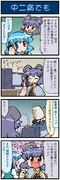 がんばれ小傘さん 754