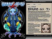 【悪魔娘シリーズ】クトゥルフ神話編№8『古のものオールド・ワン』