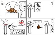 うんコマ漫画  ~第1話「ごちそう」~