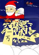 メリークリスマス&BYEデフレ