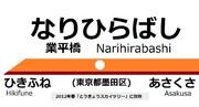 東武伊勢崎線業平橋駅名標
