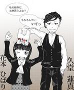 久堂蓮真先生の新作!