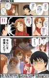 漫画★アスナさんが桐ヶ谷さんちを訪問しました5
