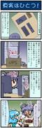 がんばれ小傘さん 756