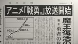 アニメ「戦勇。」エンドカード応募作品「新聞」
