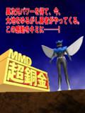 【MMD】超銅金ウイングマン