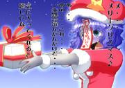 クリスマスwith芳香ちゃん
