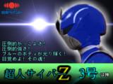 超人サイバーZ 3号