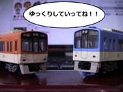 ゆっくり阪神5500系 9300系
