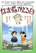 冬コミ(C83)新刊:新作漫画『なまずのかえる日』表紙