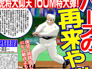 【MMD静画で】大佐、スポーツ紙の一面を飾る【新聞】
