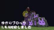 【1.4.6】 ゆかりブロック配布開始 【Minecraft】