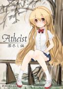 【小説】Atheist 澪尽し編 前編【表紙】