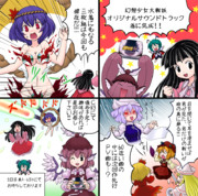 幻想少女大戦妖 オリジナルサウンドトラック 宣伝四コマ