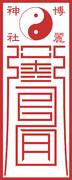 博麗神社之御札