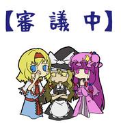 【審議中】 ( ´・ω) (´・ω・) (・ω・`)