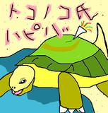 トコノコ氏 誕生日おめでとう