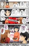 漫画★アスナさんが桐ヶ谷さんちを訪問しました6