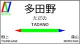 日鉄檪木線 多田野駅