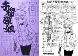 【C83新刊】手榴弾娘(辛子工房)