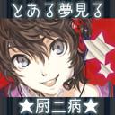 コミュサムネ(*´▽`*)!