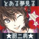 コミュサムネ(*^ω^*)