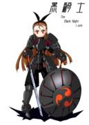 黒騎士イオリン