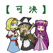 【可決】(`・ω・)(`・ω・´)(`・ω・´)