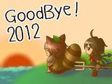 さよなら2012年