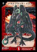 アーマードドラゴンの新種