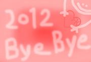 2012年ByeBye。