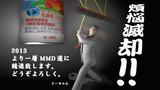 【MMD】ジョアの鐘【2013抱負】