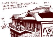 2013年1月25日清水寺の舞台で 日本と眉毛がほぁた☆のあと 眉毛が巴投げされた。