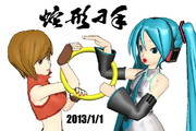 新年快樂2013